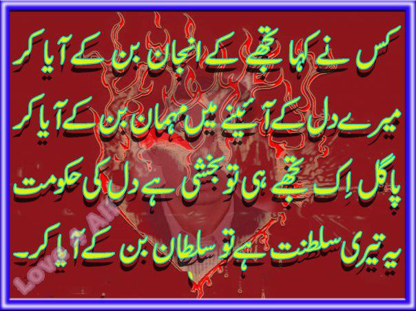 Hurt Poetry in Urdu Hindi and English: urdu poetry 8