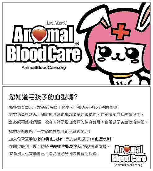 http://AnimalBloodCare.org