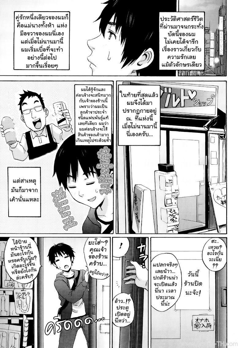 แสบซ่า โดนใจ - หน้า 1
