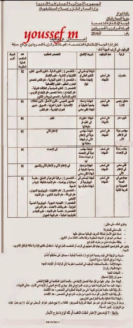 اعلان توظيف بالعيادة المركزية للمحروقين ديسمبر 2014