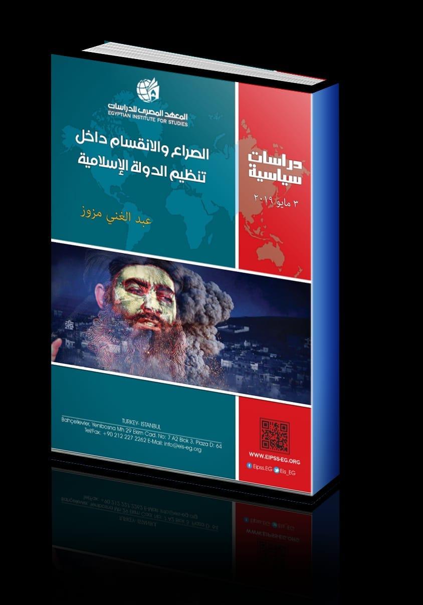 دراسة: الصراع والإنقسام داخل تنظيم الدولة
