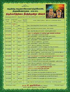 2016 Mahadeepam Festival