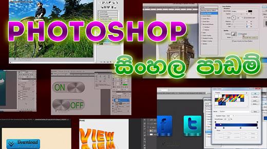 Photoshop Sinhala Training Part 04 - YouTube