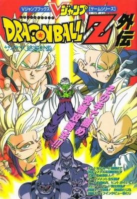 Dragon Ball: El Plan para Exterminar a los Super Saiyajins (1993) Online