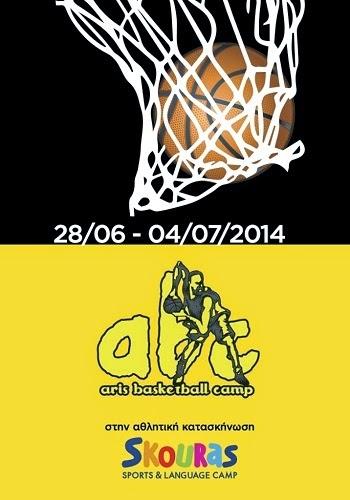 Aris Basketball Camp στην αθλητική κατασκήνωση Skouras