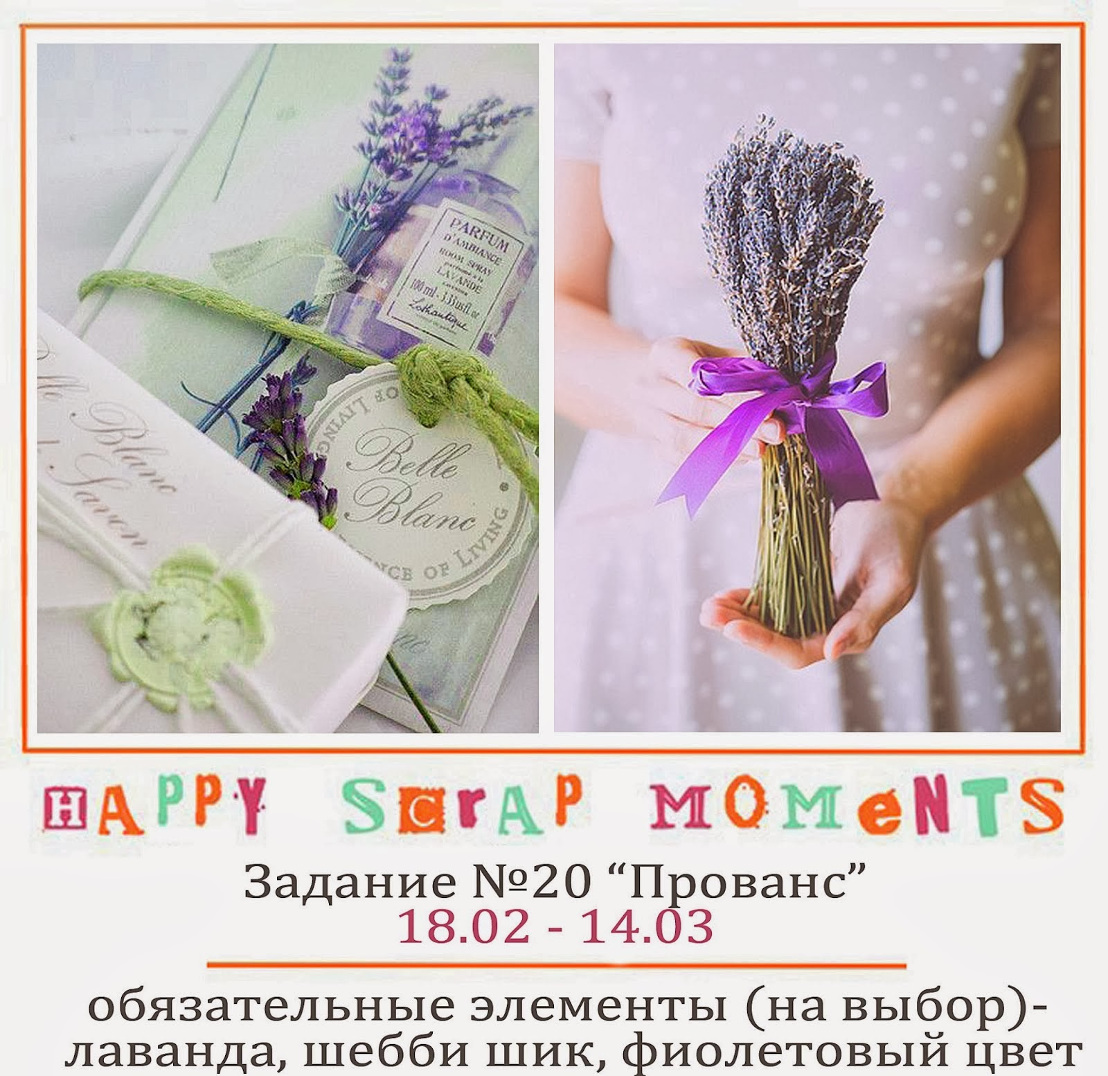 http://happyscrapmoments.blogspot.ru/2014/02/20_17.html