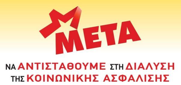 ΜΕΤΑ: Όλοι στη Γενική Απεργία στις 12 Νοέμβρη