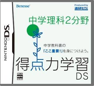 Tokuten Ryoku Gakushuu DS Chuugaku Rika 2 Bunya