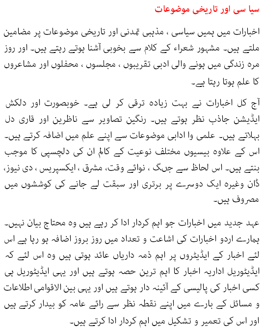 Urdu essay book reading