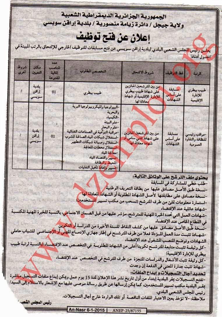 توظيف ببلدية إرقان سويسي دائرة زيامة منصورية ولاية جيجل قسنطينة جانفي 2015 img034.jpg