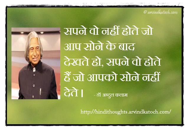 Hindi Thought, Abdul Kalam, Dreams, sleep,