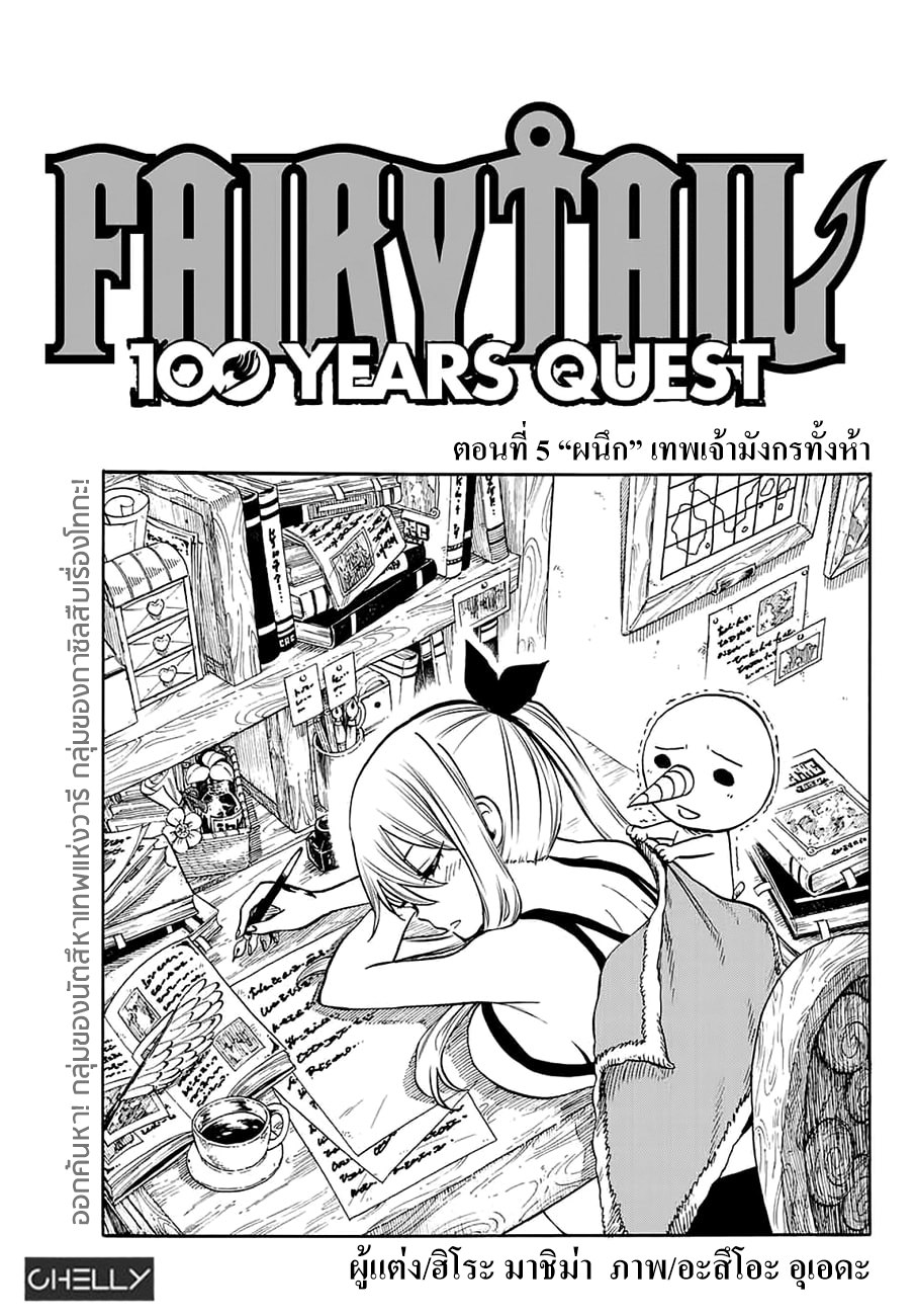 Fairy Tail 100 Years Quest-ตอนที่ 5