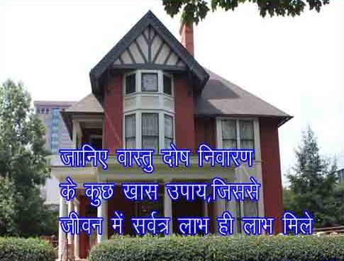 Ghar ki Sukh Smriddhi Shanti ke Vastu Tips
