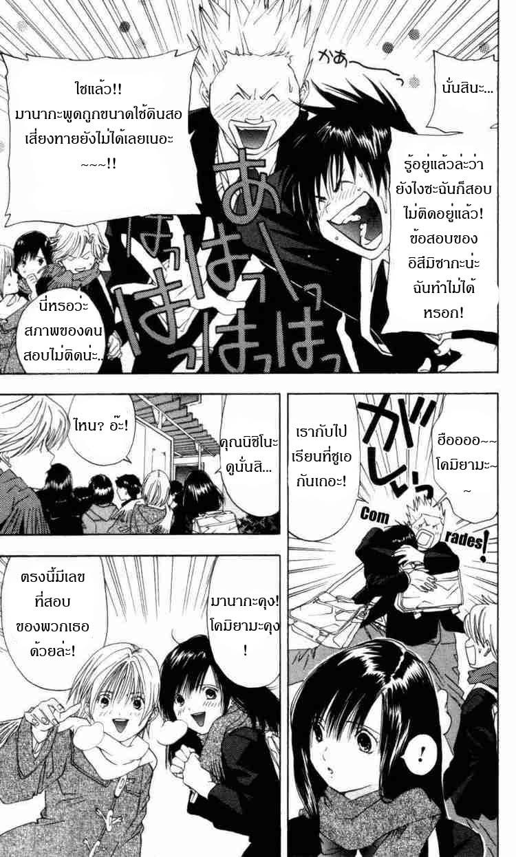 อ่านการ์ตูน Ichigo100 17 ภาพที่ 5