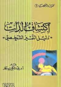 كتاب اكتشاف الذات