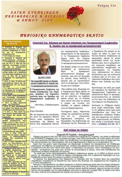 Το Περιοδικό Δελτίο μας - τεύχος 31