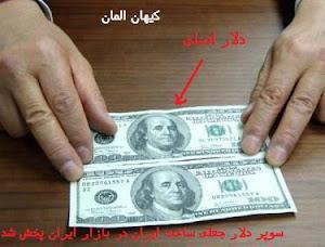 هم میهنان گرامی مراقب باشید،حکومت جهل و فساد جمهوری اسلامی اقدام به جعل دلار جهت فرار از مخمصه تحری