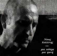 Νίκος Καλλίνης - Μια Κιθάρα Μια Φωνή