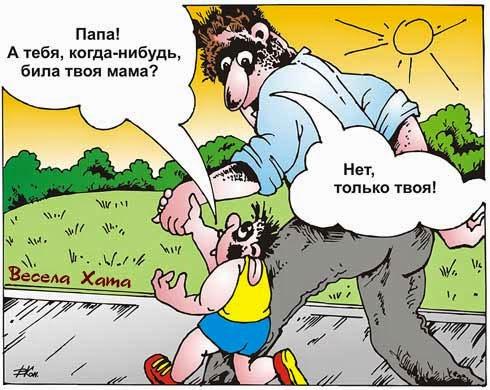 Отцы и Дети анекдоты.