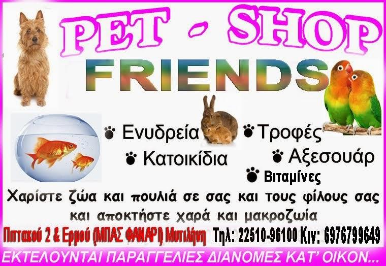 «PET SHOP FRIENDS» στην Μυτιλήνη