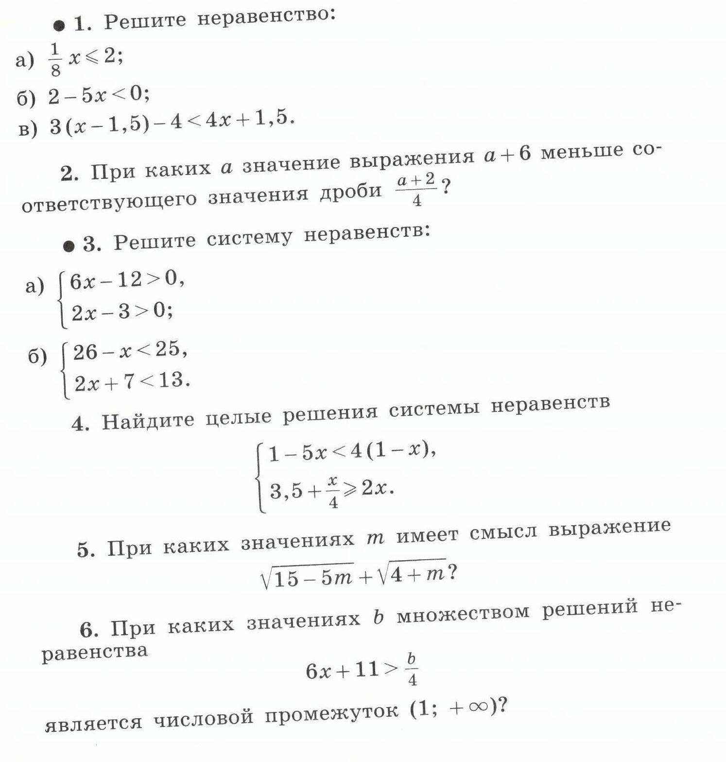 Математика это супер класс Демоверсия контрольной работы по теме Неравенства