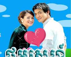 [ Movies ] Thnom Snaeh ละคร อุ้มรัก - ភាពយន្តថៃ - Movies, Thai - Khmer, Series Movies