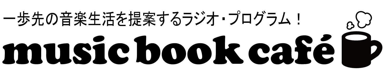 music book café