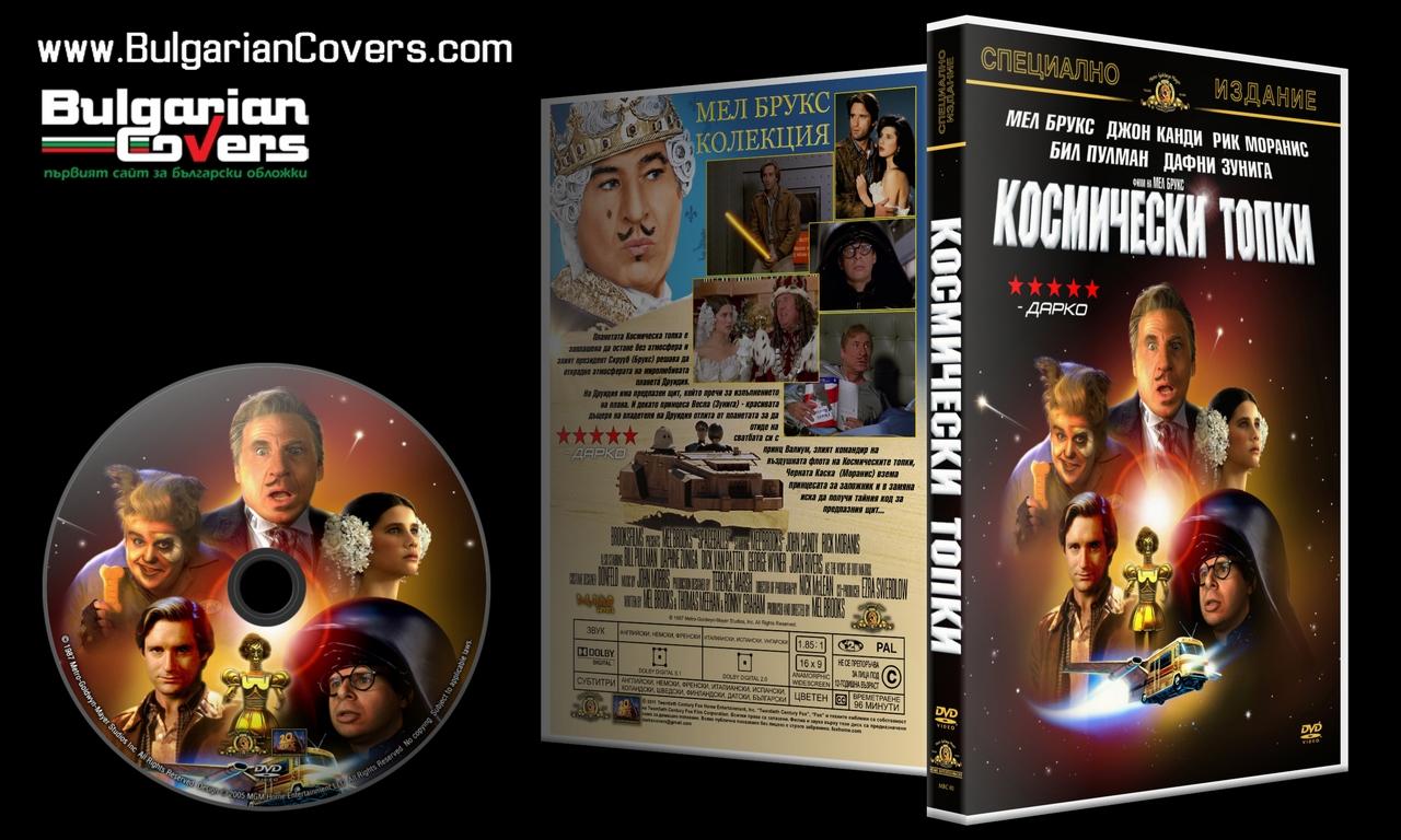 Spaceballs (Limited Edition) (Blu-ray) (Widescreen) - Walmart.com
