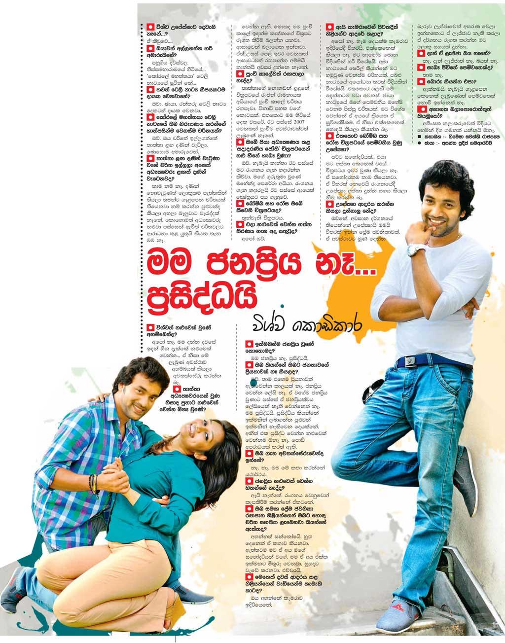 Not Popular – Vishwa Kodikara - lanka hot gossip wedding photo ...