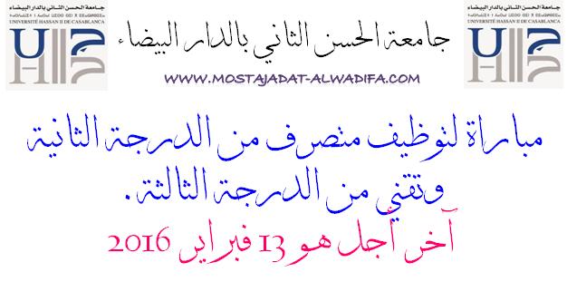 جامعة الحسن الثاني بالدار البيضاء مباراة لتوظيف متصرف من الدرجة الثانية وتقني من الدرجة الثالثة. آخر أجل هو 13 فبراير 2016