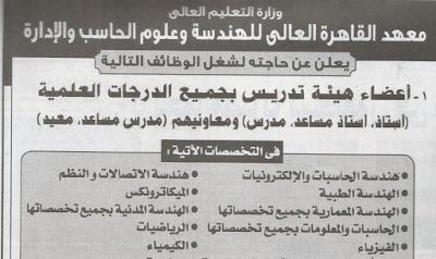 وظائف معهد القاهرة للهندسة وعلوم الحساب والأدارة - مرتبات مجزية بناء على خبرة المتقدم  Modars1.com-109