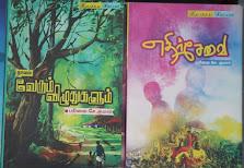 கலக்கல் ட்ரீம்ஸ் மற்றும் அமேசானில் விற்பனைக்கு...