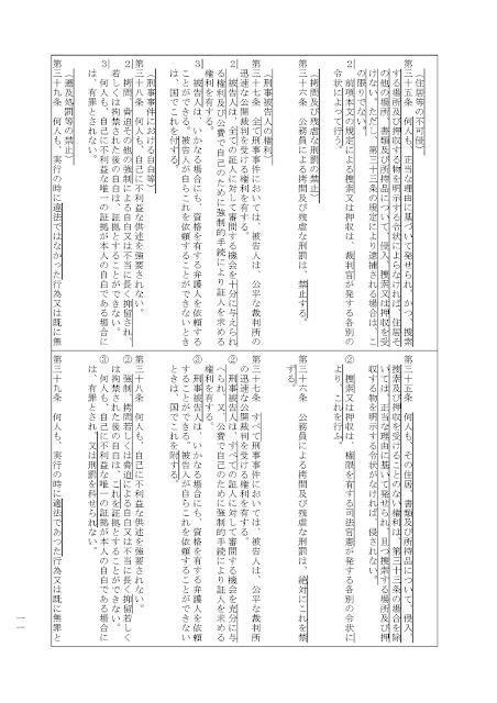 自民党 日本国憲法改正草案(画像)p11