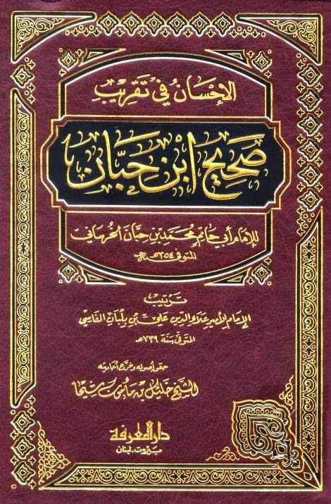 الإحسان في تقريب صحيح ابن حبان (ط. المعرفة) - ابن بلبان pdf
