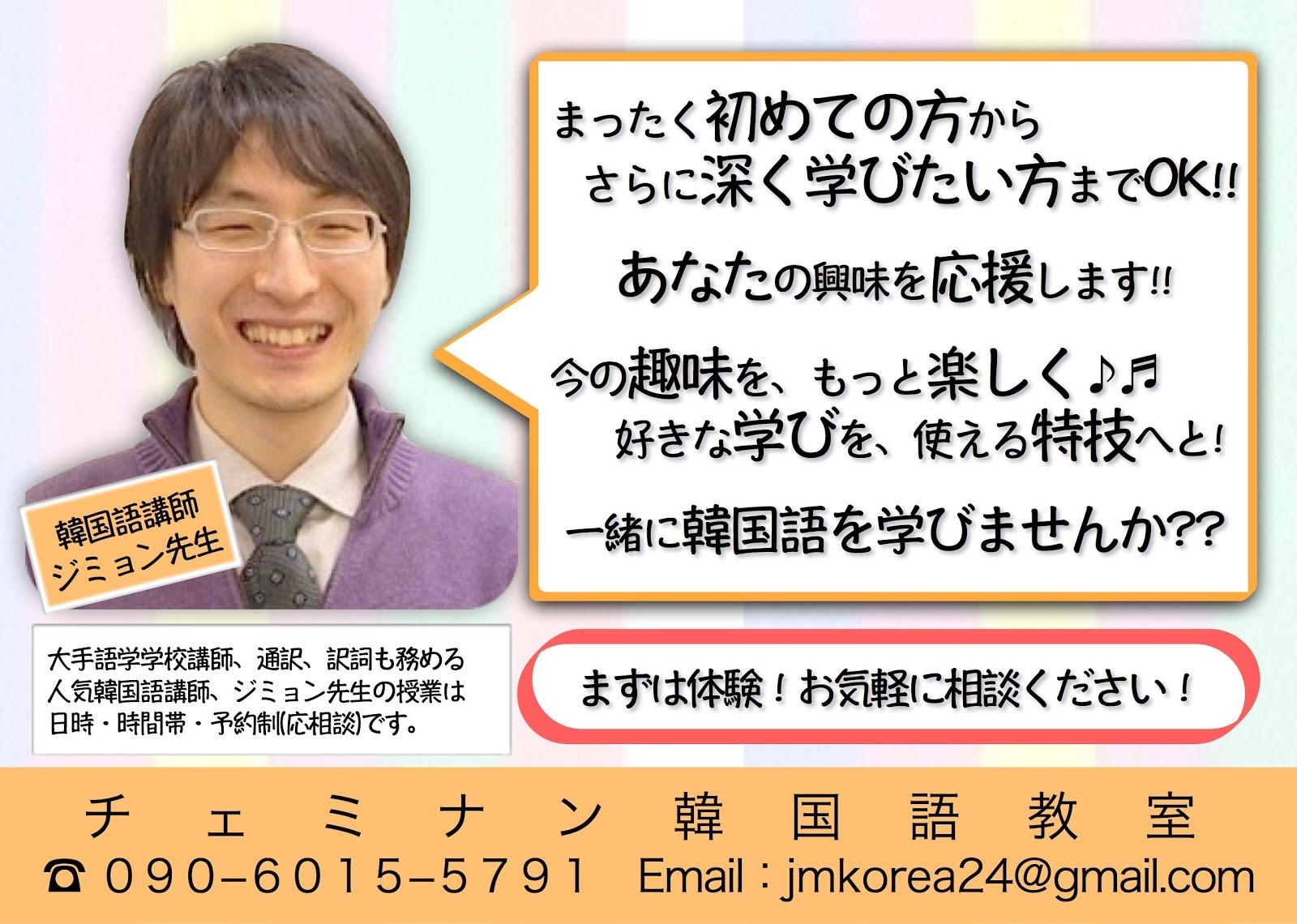 あなたの街の韓国語講師☆