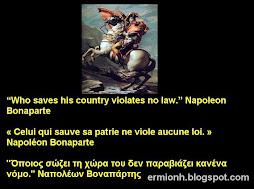 """""""Όποιος σώζει τη χώρα του δεν παραβιάζει κανένα νόμο."""" Ναπολέων Βοναπάρτης"""