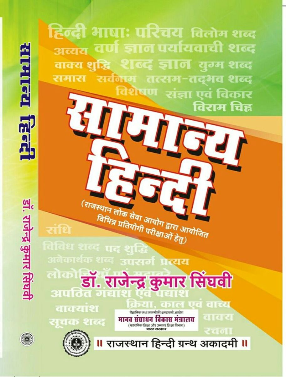 डॉ. राजेन्द्र सिंघवी Dr. Rajendra Singhvi