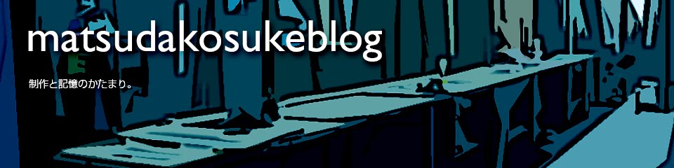 matsudakosukeblog