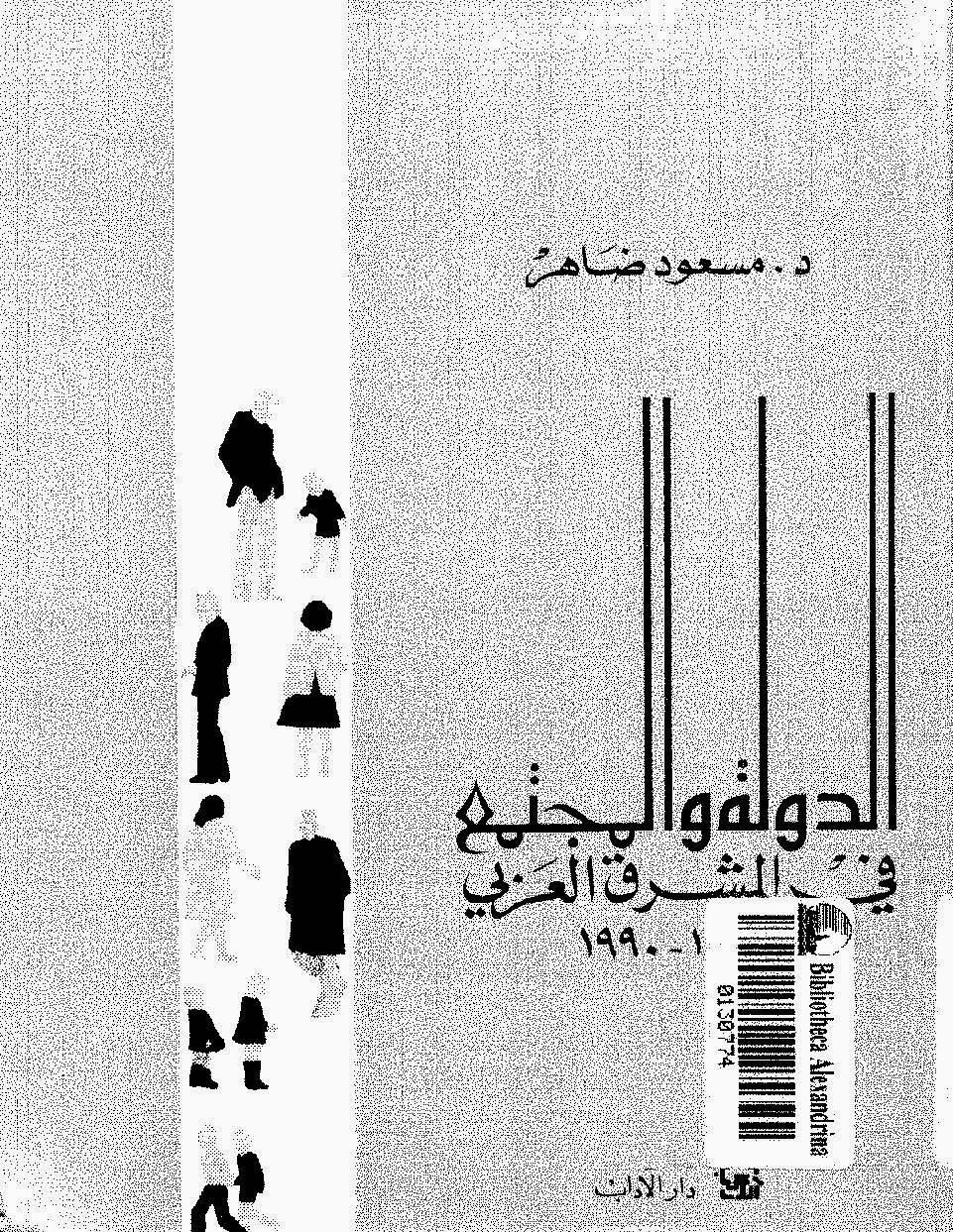 الدولة والمجتمع في الشرق العربي ( 1840 - 1990 ) لـ مسعود ضاهر