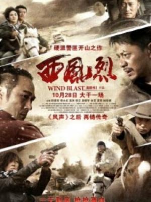 Tây Phong Liệt|| Wind Blast