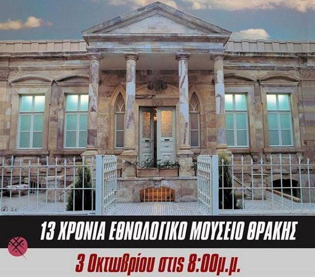 Τιμητική βραδιά στο Ε.Μ.Θ. αφιερωμένη στο μουσικό Κωνσταντίνο Κάλλια