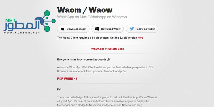 طريقة أخرى لتشغيل تطبيق واتس اب ويب على الكمبيوتر بدون جوجل كروم
