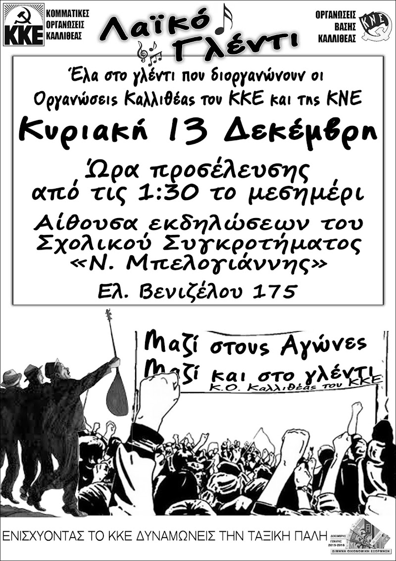 Λαϊκό Γλέντι των Οργανώσεων Καλλιθέας του ΚΚΕ και της ΚΝΕ την Κυριακή 13 Δεκέμβρη