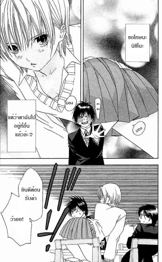 อ่านการ์ตูน Ichigo100 7 ภาพที่ 9
