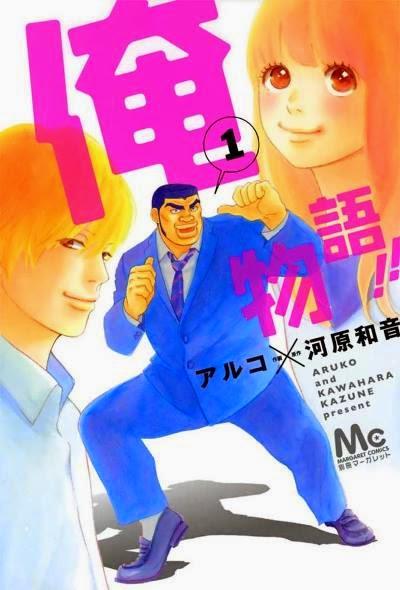Ore Monogatari!! Capitulo 8
