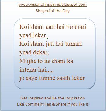 koi sham aati hai tumhari yaad lekar   vision of inspiring