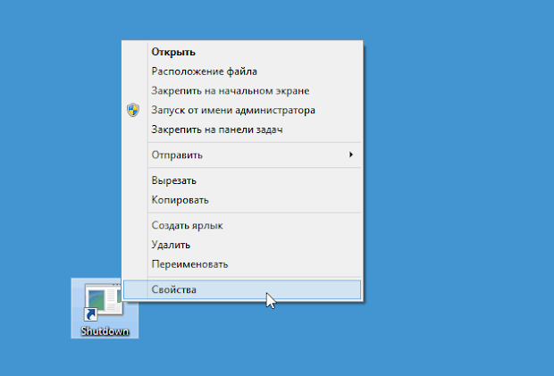 свойства ярлыка windows 8