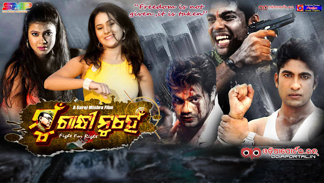 Ollywood: Upcoming Odia Movie *Mun Gandhi Nuhe* Cast, Crew, Wallpaper Download
