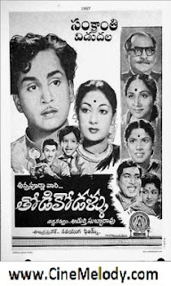 Todi Kodallu  Telugu Mp3 Songs Free  Download