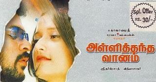 Alli Thandha Vaanam